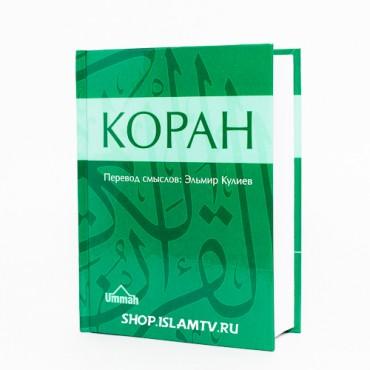 Коран На Русском Переводе