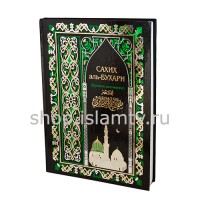 Сахих аль-Бухари 2 тома (подарочный)