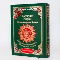 Коран с переводом, транскрипцией и таджвидом